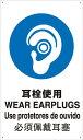 【◆◇マラソン!ポイント2倍!◇◆】トラスコ中山 JIS規格安全標識 耳栓着用 T-802621 [A061700]