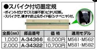 マキタ makita スパイク付切墨定規 1000mm A-34366 [A030620]
