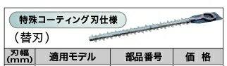 マキタ makita 生垣バリカン用替刃 特殊刃 300mm A-42232 [B040604]