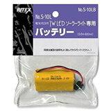 ムサシ RITEX 替バッテリー 3.6V-600mAh S-10LB [E010712]