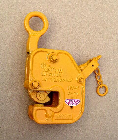 ネツレン  竪吊・横吊兼用クランプ 2ton HV-G型 [A020124]:DAISHIN工具箱