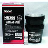 デブコン HR300 500g 耐熱用鉄粉タイプ HR-300-500 [A230101]