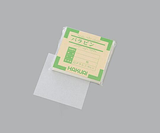 アズワン AS ONE 薬包紙(パラピン)2023-000大 1-4560-03 [A100705]