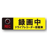 ムサシ MTO ドライブレコーダー ステッカータイプ AS-L AS-L [A061905]