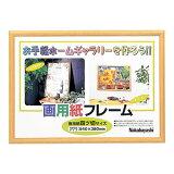 ナカバヤシ 画用紙フレーム/四ツ切サイズライト フ-GW-102-L [F030106]