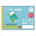 ナカバヤシ こどもがよろこぶ・けしやすい学習帳B5さんすう7マスヨコ NB51-S7ML [F070503]