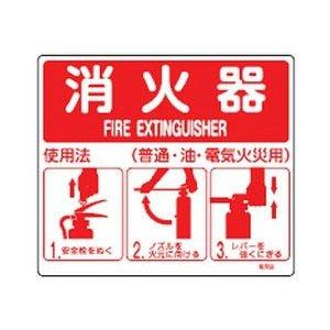 日本緑十字社 消火器使用法標識 No.066011 [A061700]