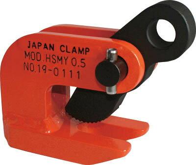 日本クランプ  水平つり専用クランプ HSMY-2 [A020124]:DAISHIN工具箱