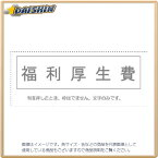 サンビー 勘定科目印 単品 『福利厚生費』 [995240] KS-003-440 [F020317]