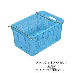 岐阜プラスチック工業 プラスケットNO750-2金具付