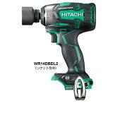 HiKOKI コードレスインパクトレンチ WR14DBDL2(NN) 本体のみ14.4V(電池・充電器・ケース別売)