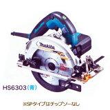 マキタ 電子マルノコ HS6303SP (青)(ノコ刃別売)165mmブラシレスモーター