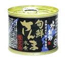 北乃創彩 旬鮮さんま水煮 限定品 200g×24缶【送料無料】