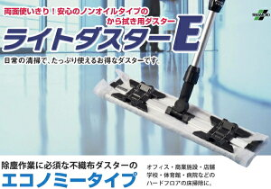 日常の清掃に、気兼ねなくたっぷり使えて経済的なダスターライトダスターE-95(100枚入)