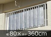 【期間限定 特別価格】プライベート空間として演出!ベランダシェード 80×360cm グレー