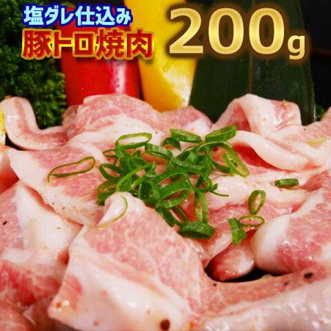豚トロ(肩)焼肉用 塩だれ付け込み 200g 焼肉 バーベキュー