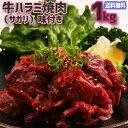 送料無料!牛 ハラミ 焼肉 味付け(サガリ)1kg(500g...