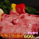 牛タン焼肉用600g 【200g×3】焼肉 キャンプ バーベ...