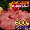 牛タン焼肉用600g 【200g×3】焼肉 キャンプ バーベキュー用 ...