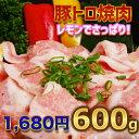 豚トロ(肩)焼肉用600g 【200g×3】豚肉 焼肉 バーベキュー用...