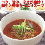 博多 ユッケジャン 450g(約2人前) / 和牛 野菜たっぷり スープ 旨みと辛さが絶妙 湯煎 簡単 冷凍