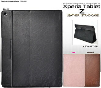 供限期供應平板電腦情况小東西平板電腦用品Xperia Tablet Z SO-03E本質pe後部平板電腦使用的皮革枱燈情况個人電腦周邊機器平板電腦PC平板電腦PC配飾情况 ※fu