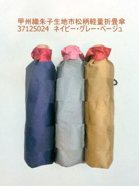 折り畳み傘 レディース 傘 雨傘 折畳傘 婦人 甲州産 先染 朱子格子 市松柄 8本骨 軽量 ファッション雑貨 小物 折りたたみ傘 女性用 ※fu