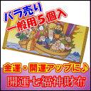 開運財布「七福神」(5個セット)【干支 グッズ】【年始 縁起