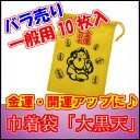 【1セットまでネコポス対応可】金運巾着袋・大黒天(10枚セット)