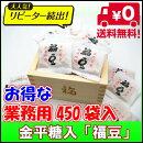 こんぺいとう入り福豆(450袋入)