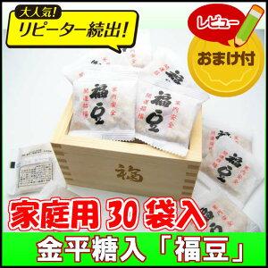 ■国産大豆100%使用■☆家庭用☆当店オリジナルで大人気!美味しい『金平糖』が入った小分けタ...
