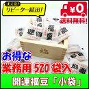 開運ミニ福豆・小袋タイプ(約520袋・2.7kg入)