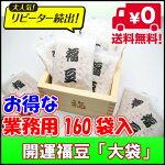 開運福豆・大袋タイプ(160袋入)