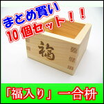 国産木曽ヒノキ製一合枡『福入』☆お得な10個セット☆