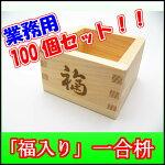 国産木曽ヒノキ製一合枡『福入』☆お得な100個セット☆