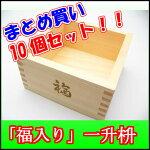 国産木曽ヒノキ製一升枡『福入』☆お得な10個セット☆