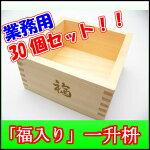 国産木曽ヒノキ製一升枡『福入』☆お得な30個セット☆