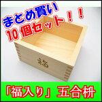 国産木曽ヒノキ製五合枡『福入』☆お得な10個セット☆
