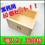 国産木曽ヒノキ製五合枡『福入』☆お得な60個セット☆