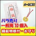 福銭5円玉袋入お守り(10個1組)【干支 グッズ】【年始 縁