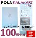 【送料無料】ポーラ カラハリ フェイスケア 6点キット 100個セット 1