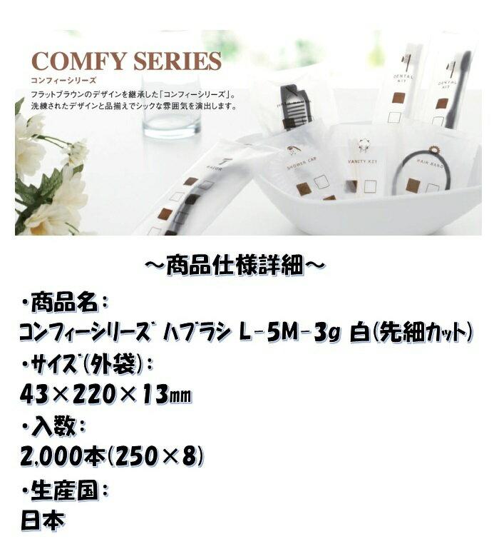 ホテルアメニティ 使い捨てハブラシ コンフィーシリーズ ハブラシ 2000本セット L-5M-3g 白 先細カット ※1本あたり約19.2円