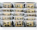 【金沢・まめや金澤萬久】わらび餅のバウム黒豆15個入 ギフト 北陸 石川 金沢銘菓 洋菓子 その1