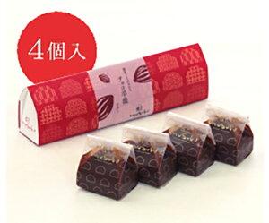 【和菓子村上】なめらかチョコ羊羹(ビター)4入 ギフト 北陸 石川 金沢銘菓 和菓子