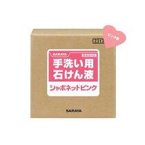 【手洗い用石けん液】サラヤシャボネットピンク20kg(学校オフィスレストラン店舗商業病院)「清潔」激安!