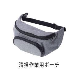 清掃用小物入れBMポーチ2(テラモトDS-038-020)