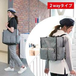 【清掃用品収納バッグ】BMトートバッグ2wayM(テラモトDS-233-341-5)(リュックお掃除清掃FXシリーズ)