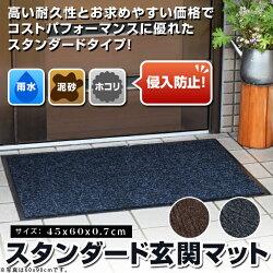 玄関マット吸水泥落としスタンダードマット45×60cm(屋外・屋内・業務用・家庭用)丸洗いOK