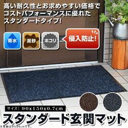 玄関マット吸水泥落とし90×150cmスタンダードマット(屋外・屋内・業務用・家庭用)洗える