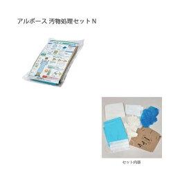 アルボース汚物処理セットN(除菌感染防止使い捨て二次感染防止)